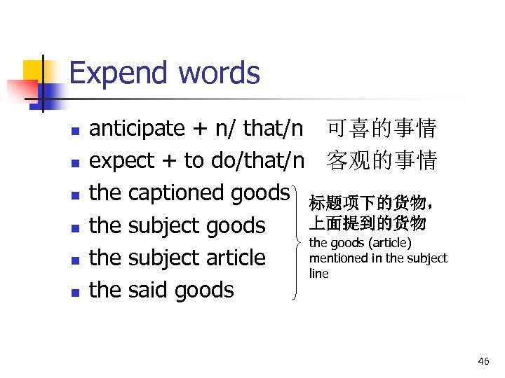 Expend words n n n anticipate + n/ that/n 可喜的事情 expect + to do/that/n
