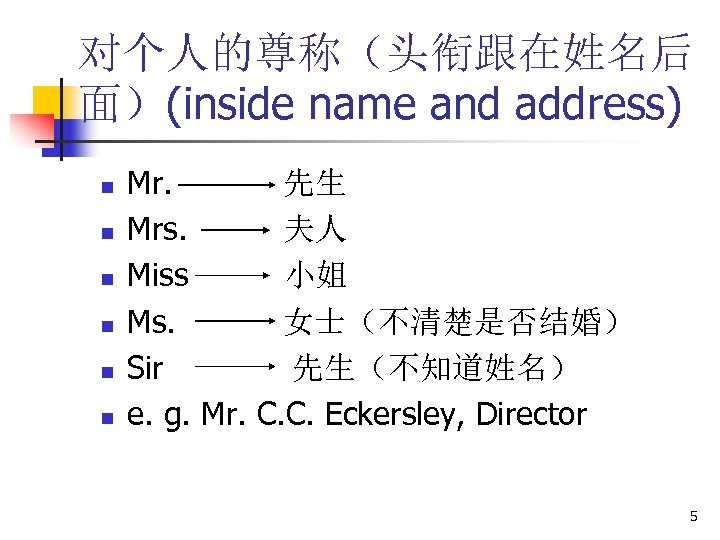 对个人的尊称(头衔跟在姓名后 面)(inside name and address) n n n Mr. 先生 Mrs.    夫人 Miss   小姐 Ms.