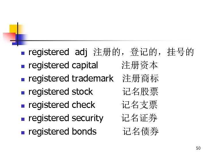 n n n n registered registered adj 注册的,登记的,挂号的 capital 注册资本 trademark 注册商标 stock 记名股票