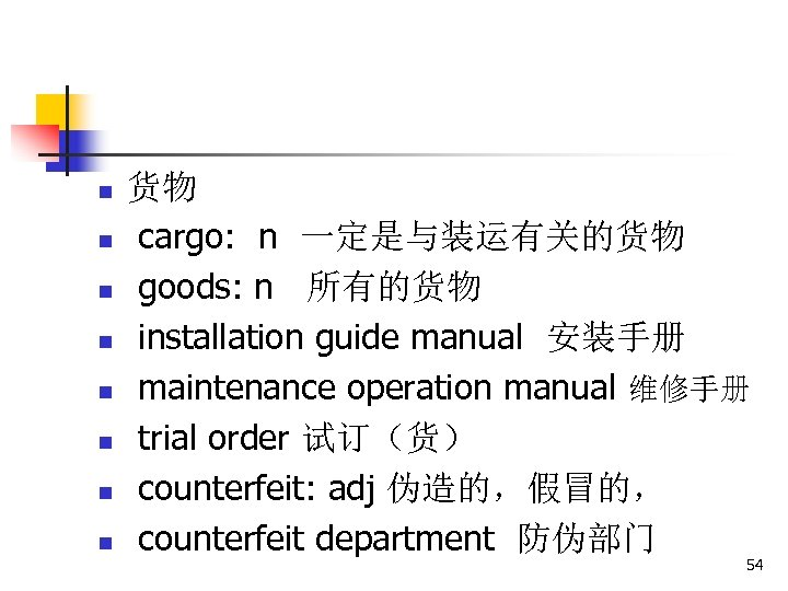 n n n n 货物 cargo: n 一定是与装运有关的货物 goods: n 所有的货物 installation guide manual