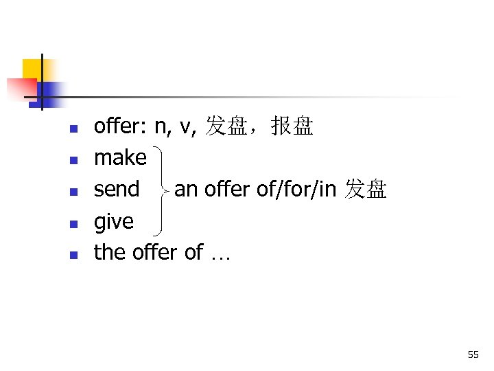 n n n offer: n, v, 发盘,报盘 make send an offer of/for/in 发盘 give