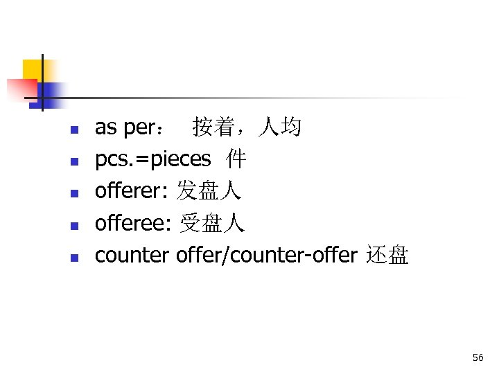 n n n as per: 按着,人均 pcs. =pieces 件 offerer: 发盘人 offeree: 受盘人 counter