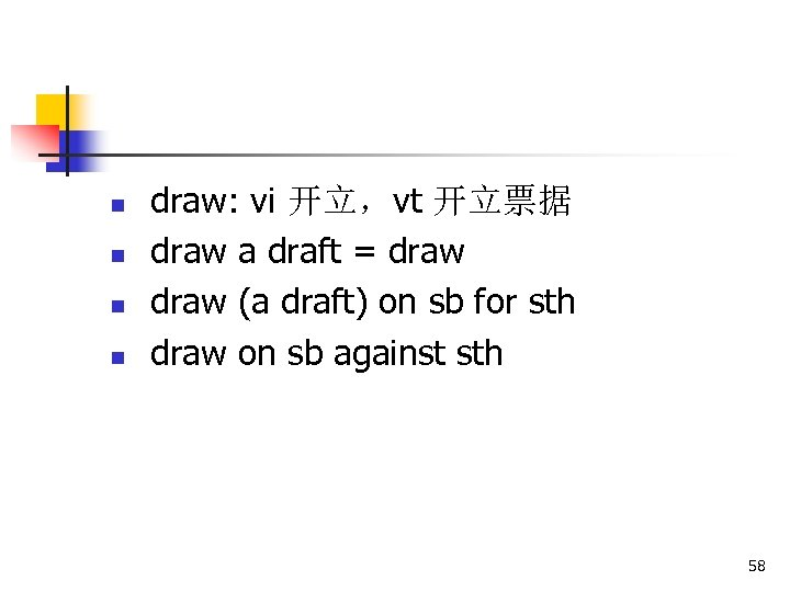 n n draw: vi 开立,vt 开立票据 draw a draft = draw (a draft) on