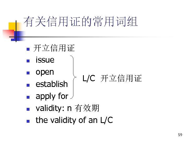 有关信用证的常用词组 n n n n 开立信用证 issue open L/C 开立信用证 establish apply for validity: