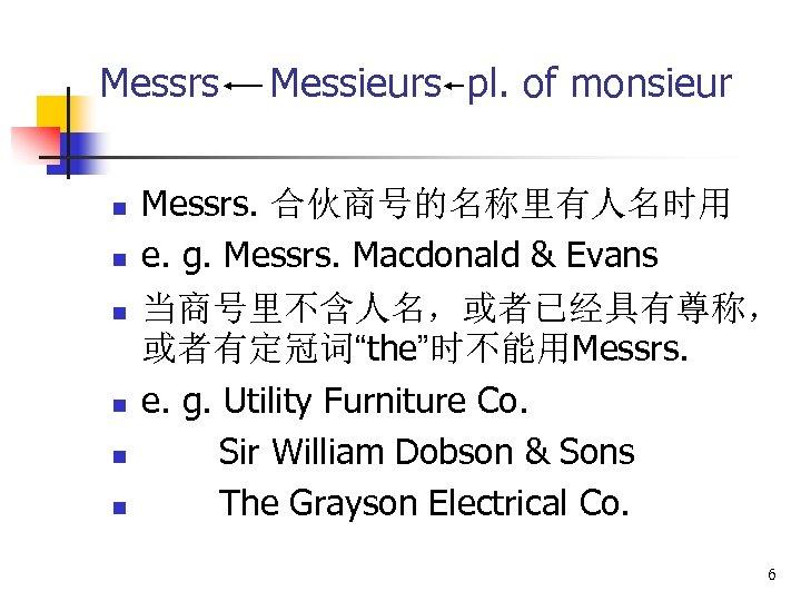 Messrs n n n Messieurs pl. of monsieur Messrs. 合伙商号的名称里有人名时用 e. g. Messrs. Macdonald