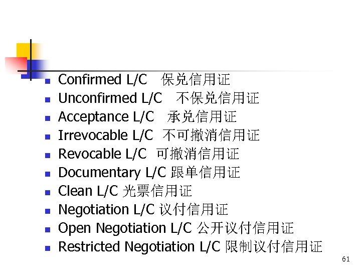 n n n n n Confirmed L/C 保兑信用证 Unconfirmed L/C 不保兑信用证 Acceptance L/C 承兑信用证