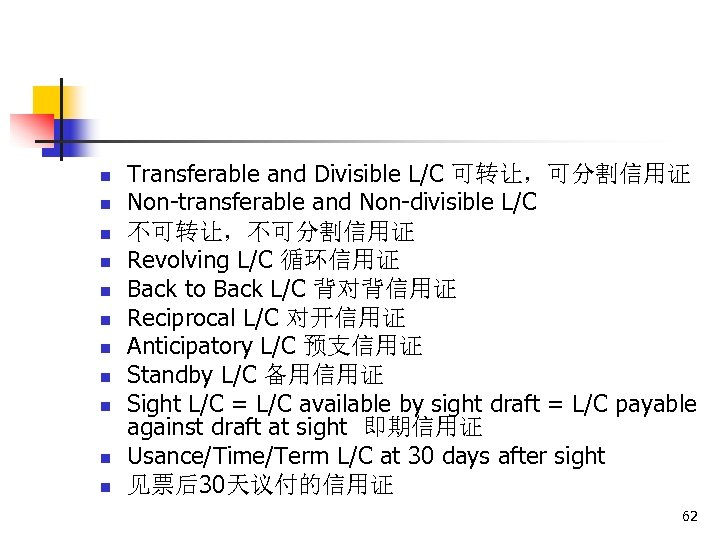 n n n Transferable and Divisible L/C 可转让,可分割信用证 Non-transferable and Non-divisible L/C 不可转让,不可分割信用证 Revolving
