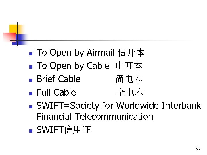 n n n To Open by Airmail 信开本 To Open by Cable 电开本 Brief