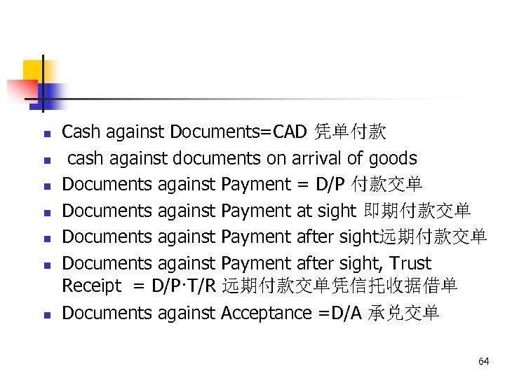 n n n n Cash against Documents=CAD 凭单付款 cash against documents on arrival of
