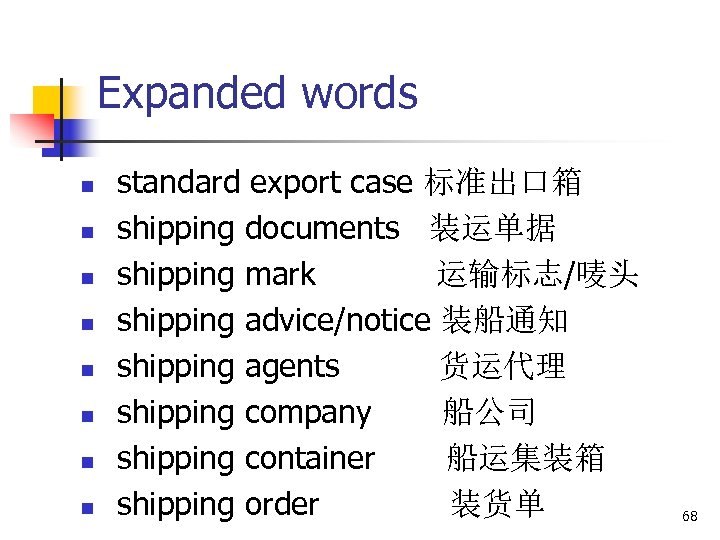 Expanded words n n n n standard export case 标准出口箱 shipping documents 装运单据 shipping