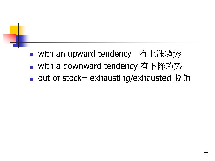 n n n with an upward tendency 有上涨趋势 with a downward tendency 有下降趋势 out