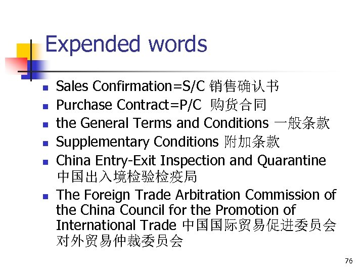 Expended words n n n Sales Confirmation=S/C 销售确认书 Purchase Contract=P/C 购货合同 the General Terms