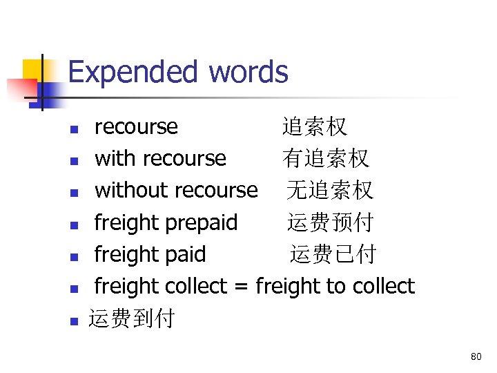 Expended words n n n n recourse 追索权 with recourse 有追索权 without recourse 无追索权