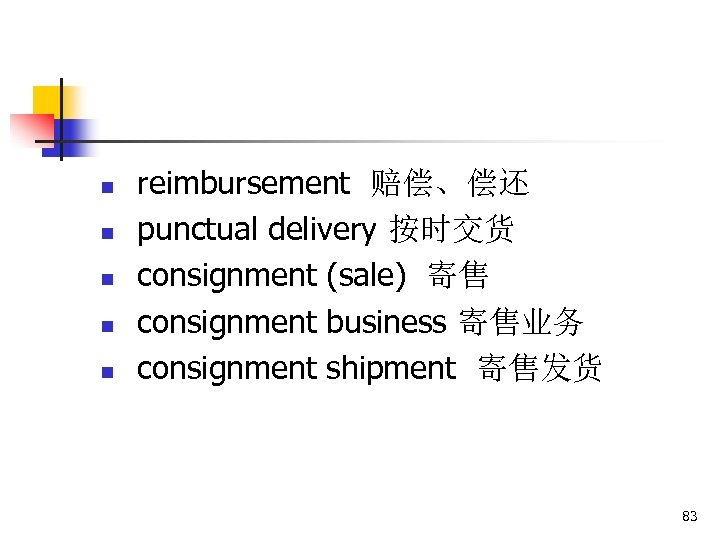n n n reimbursement 赔偿、偿还 punctual delivery 按时交货 consignment (sale) 寄售 consignment business 寄售业务