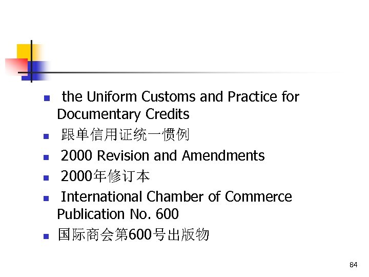 n n n the Uniform Customs and Practice for Documentary Credits 跟单信用证统一惯例 2000 Revision