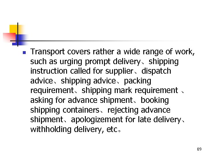 n Transport covers rather a wide range of work, such as urging prompt delivery、shipping