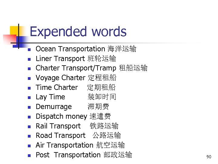 Expended words n n n Ocean Transportation 海洋运输 Liner Transport 班轮运输 Charter Transport/Tramp 租船运输