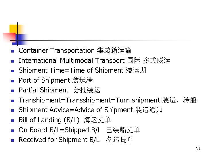 n n n n n Container Transportation 集装箱运输 International Multimodal Transport 国际 多式联运 Shipment