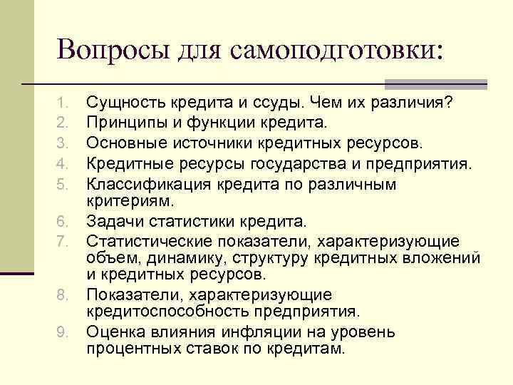 Заявка на кредит в русский стандарт онлайн