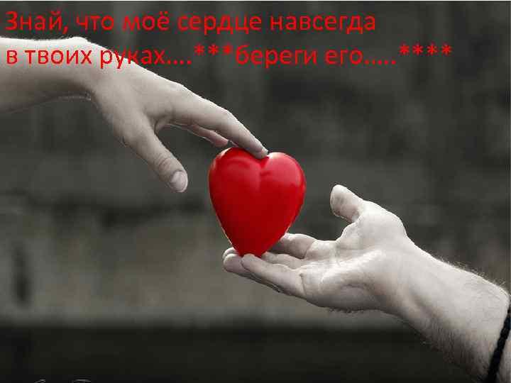 Открытки мое сердце в твоих руках, день матери