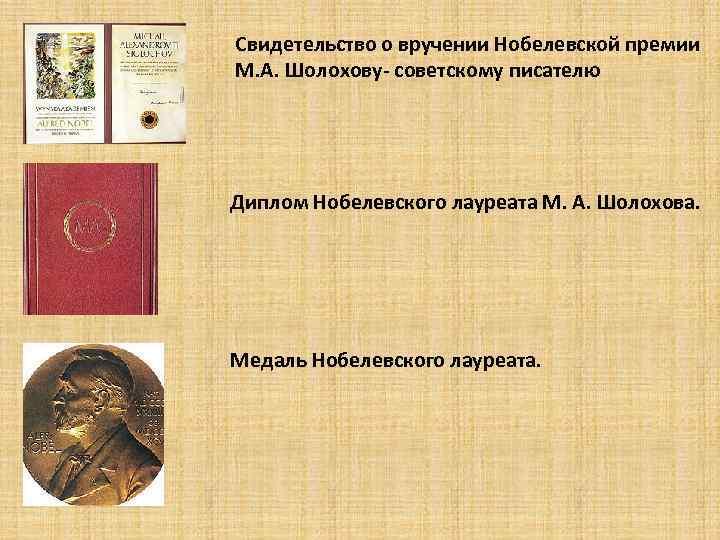 Свидетельство о вручении Нобелевской премии М. А. Шолохову- советскому писателю Диплом Нобелевского лауреата М.
