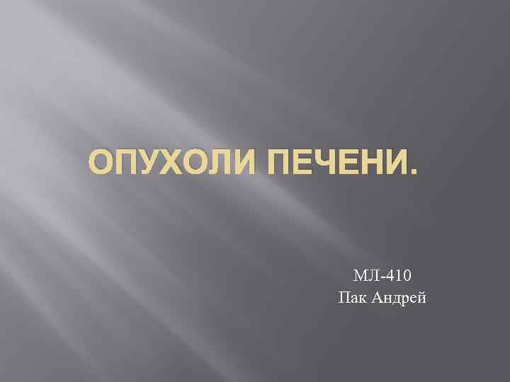 ОПУХОЛИ ПЕЧЕНИ. МЛ-410 Пак Андрей
