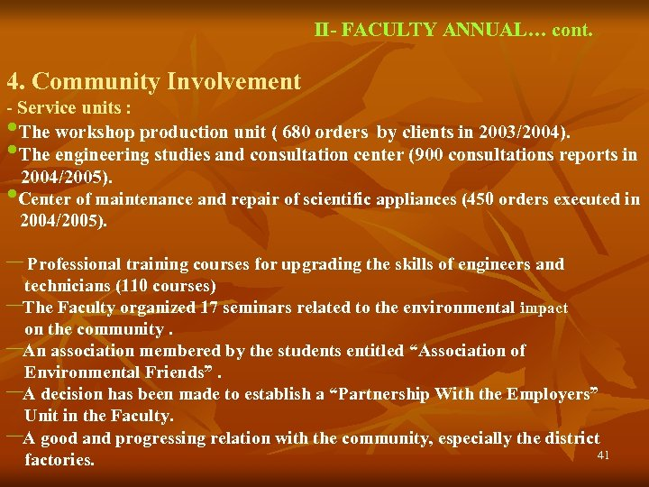 II- FACULTY ANNUAL… cont. 4. Community Involvement - Service units : The workshop production