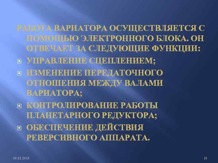 РАБОТА ВАРИАТОРА ОСУЩЕСТВЛЯЕТСЯ С ПОМОЩЬЮ ЭЛЕКТРОННОГО БЛОКА. ОН ОТВЕЧАЕТ ЗА СЛЕДУЮЩИЕ ФУНКЦИИ: УПРАВЛЕНИЕ СЦЕПЛЕНИЕМ;