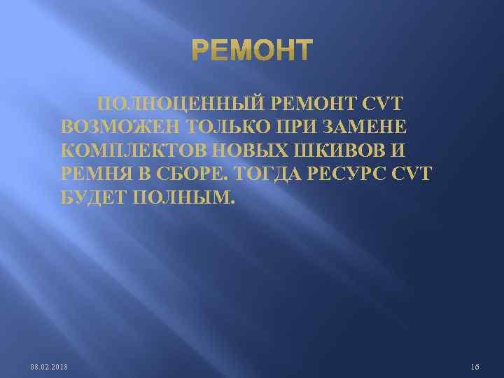 ПОЛНОЦЕННЫЙ РЕМОНТ CVT ВОЗМОЖЕН ТОЛЬКО ПРИ ЗАМЕНЕ КОМПЛЕКТОВ НОВЫХ ШКИВОВ И РЕМНЯ В