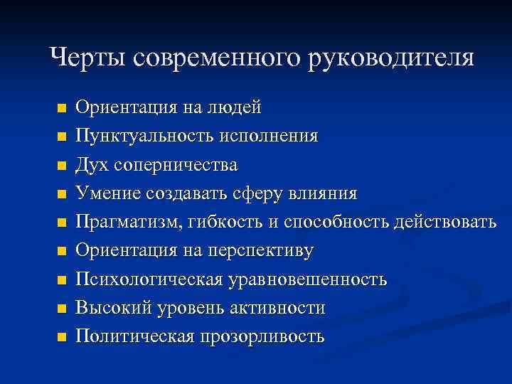 Черты современного руководителя n n n n n Ориентация на людей Пунктуальность исполнения Дух