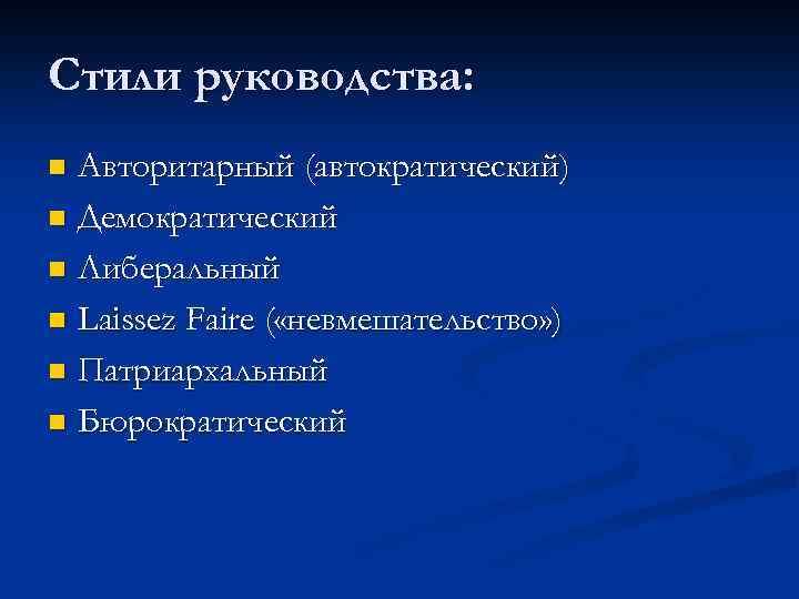 Стили руководства: Авторитарный (автократический) n Демократический n Либеральный n Laissez Faire ( «невмешательство» )
