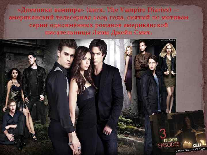 «Дневники вампира» (англ. The Vampire Diaries) — американский телесериал 2009 года, снятый по