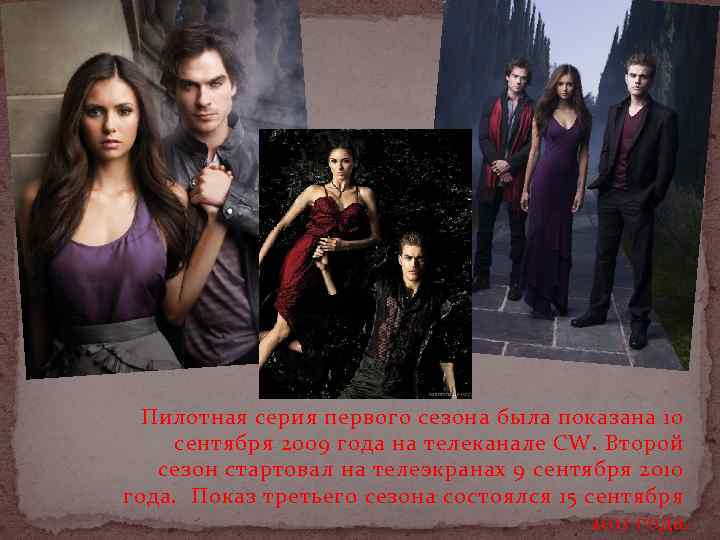 . Пилотная серия первого сезона была показана 10 сентября 2009 года на телеканале CW.
