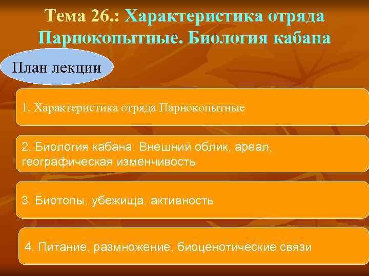 Тема 26. : Характеристика отряда Парнокопытные. Биология кабана План лекции 1. Характеристика отряда Парнокопытные