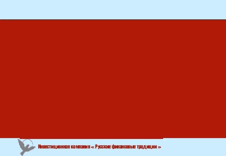 Инвестиционная компания « Русские финансовые традиции »