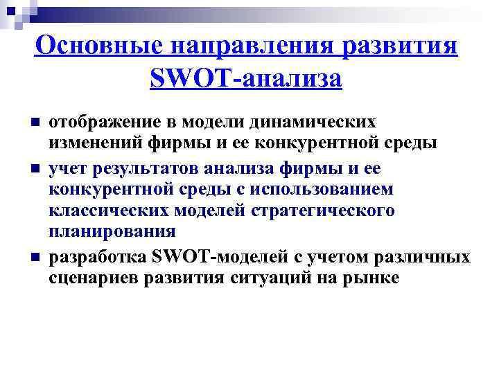 Основные направления развития SWOT-анализа n n n отображение в модели динамических изменений фирмы и