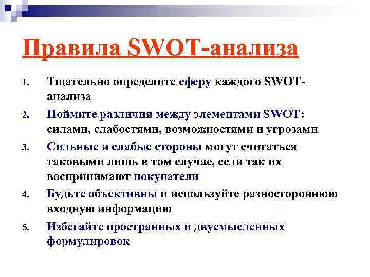 Правила SWOT-анализа 1. 2. 3. 4. 5. Тщательно определите сферу каждого SWOTанализа Поймите различия