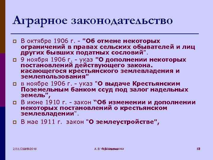 Аграрное законодательство p p p В октябре 1906 г. -