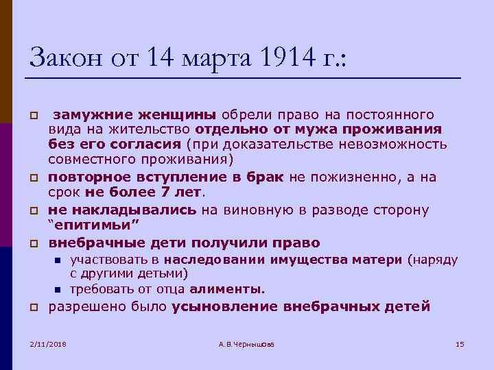 Закон от 14 марта 1914 г. : p p замужние женщины обрели право на