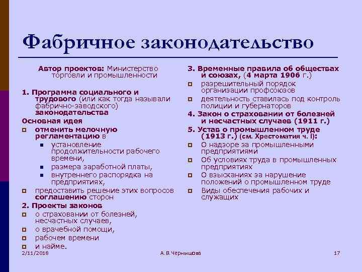 Фабричное законодательство Автор проектов: Министерство торговли и промышленности 1. Программа социального и трудового (или