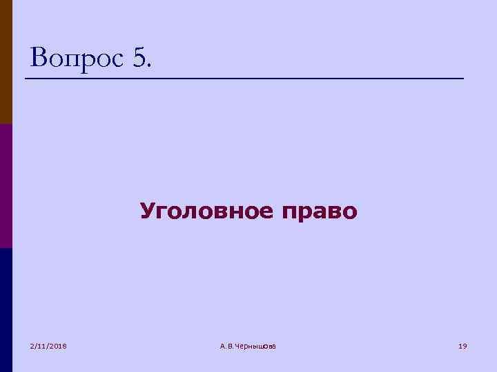 Вопрос 5. Уголовное право 2/11/2018 А. В. Чернышова 19