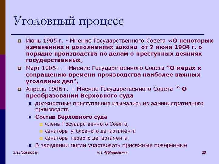 Уголовный процесс p p p Июнь 1905 г. - Мнение Государственного Совета «О некоторых