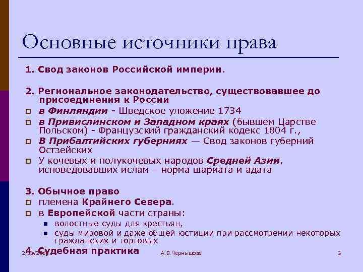 Основные источники права 1. Свод законов Российской империи. 2. Региональное законодательство, существовавшее до присоединения
