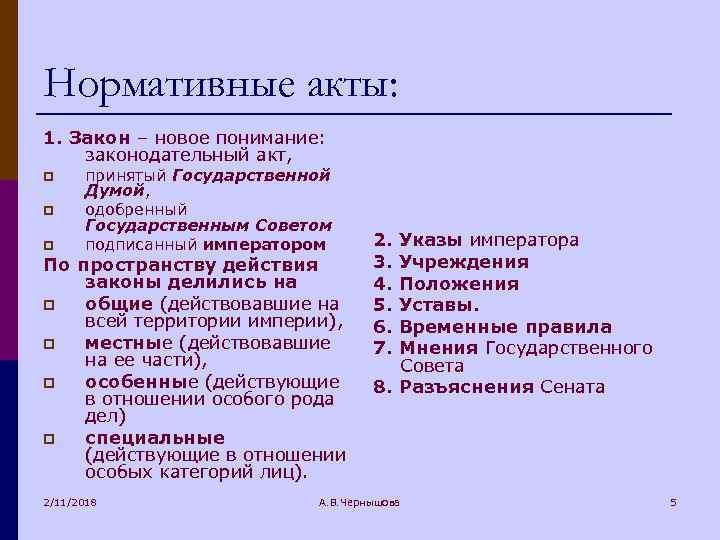 Нормативные акты: 1. Закон – новое понимание: законодательный акт, p p p принятый Государственной