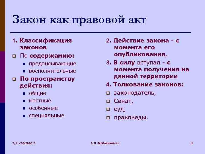 Закон как правовой акт 1. Классификация законов p По содержанию: n n p предписывающие