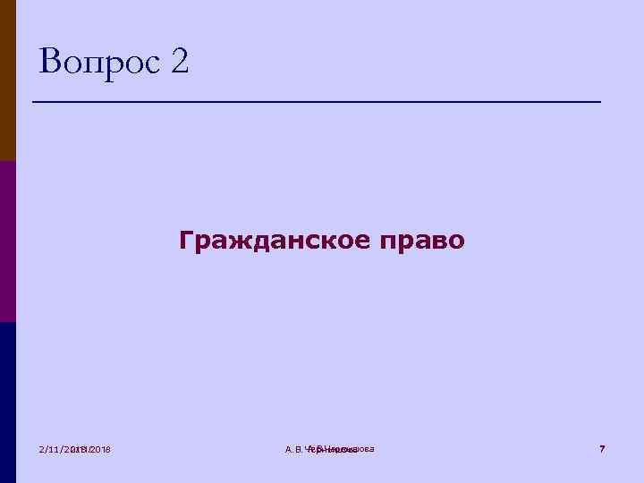 Вопрос 2 Гражданское право 2/11/2018 А. В. Чернышова 7
