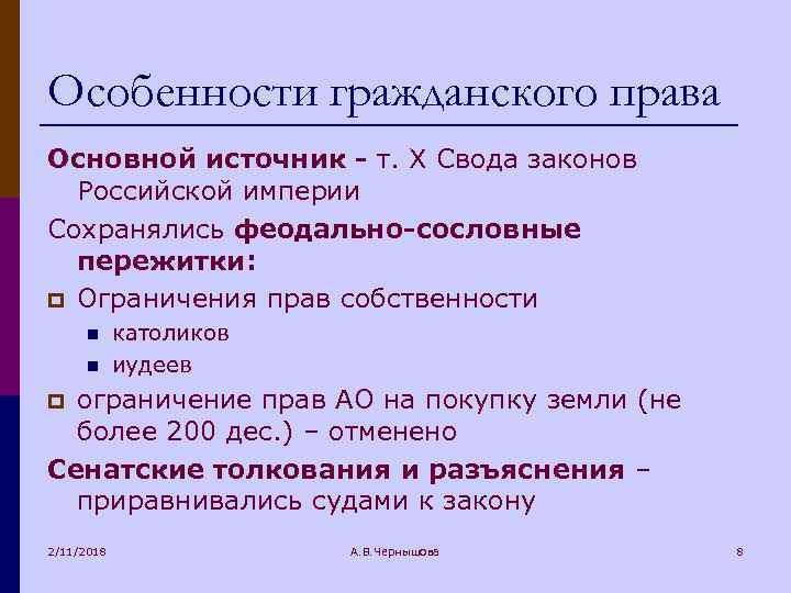 Особенности гражданского права Основной источник - т. Х Свода законов Российской империи Сохранялись феодально-сословные
