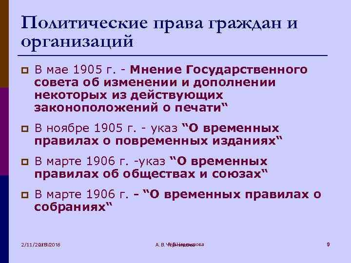 Политические права граждан и организаций p В мае 1905 г. - Мнение Государственного совета