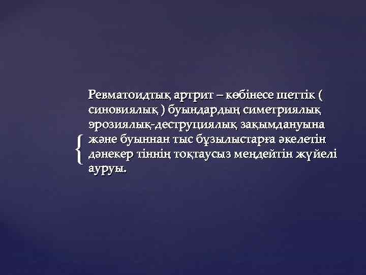 { Ревматоидтық артрит – көбінесе шеттік ( синовиялық ) буындардың симетриялық эрозиялық-деструциялық зақымдануына және