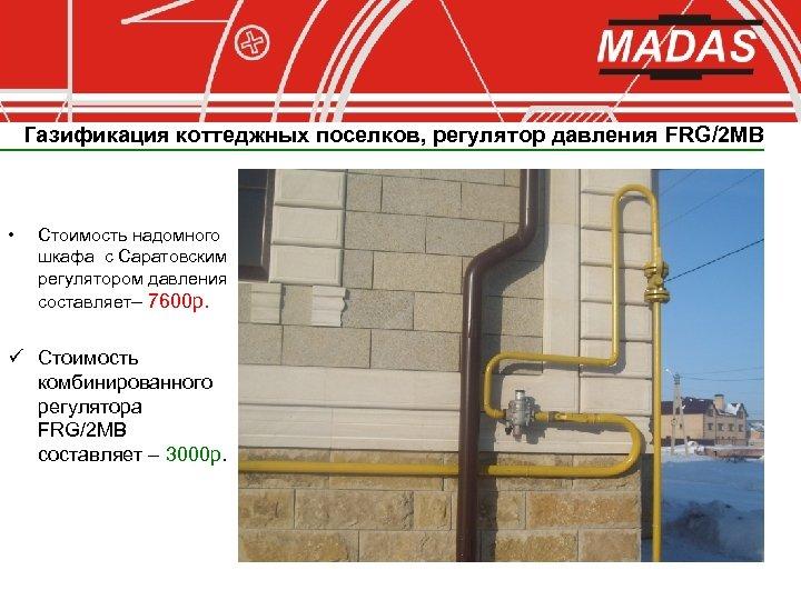 Газификация коттеджных поселков, регулятор давления FRG/2 MB • Стоимость надомного шкафа с Саратовским регулятором
